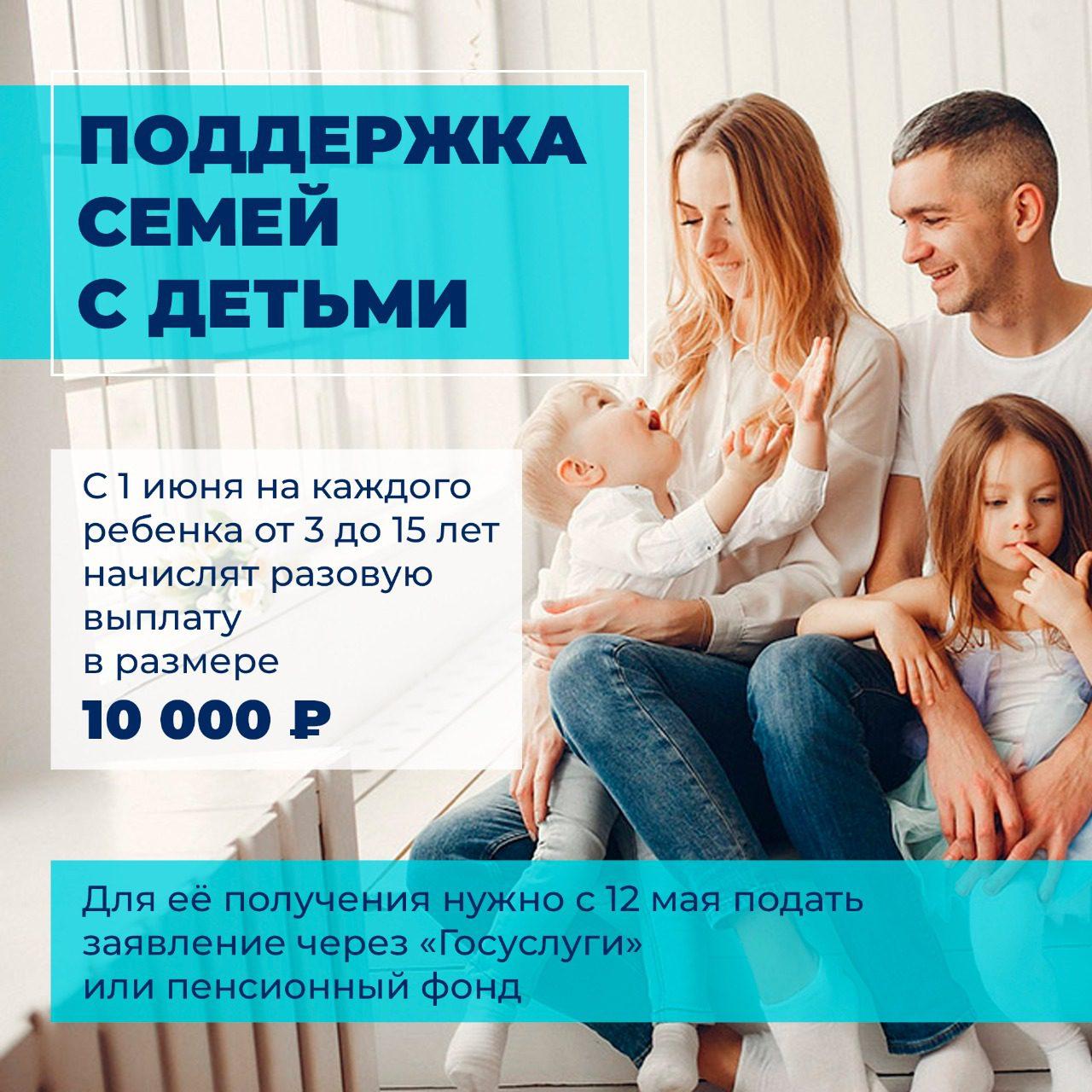 Разовая выплата на каждого ребенка от трех до 16 лет