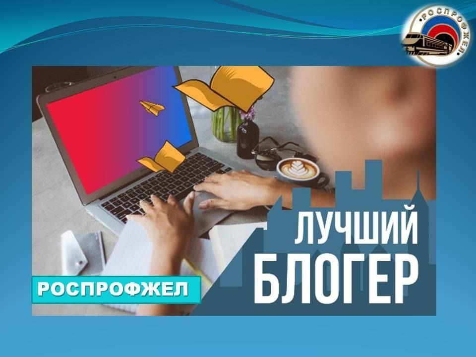 «Блогер РОСПРОФЖЕЛ-2021»