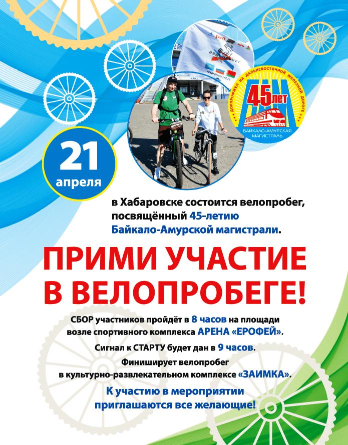 Прими участие в велопробеге 21 апреля!